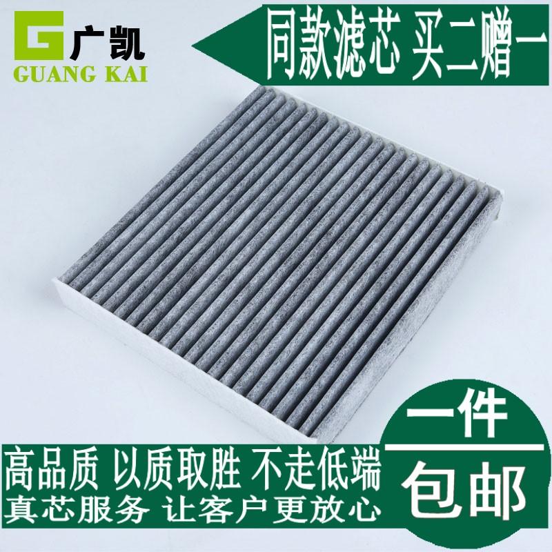 适配金杯智尚S30 英致G3空调滤芯 空调滤清器 冷气格保养配件