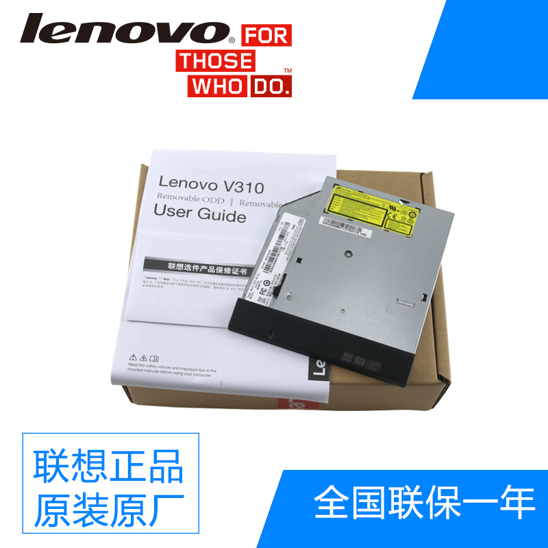 全新联想 扬天V310-14 V310-15原装9.5MM笔记本内置光驱DVD刻录机