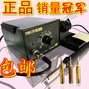 936 iron upgraded version genuine new white HAKIO936 thermostat temperature soldering station soldering station soldering iron 936