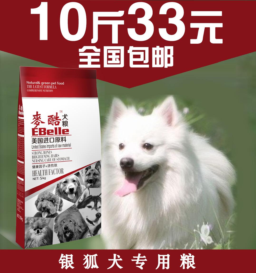 狗粮银狐犬专用粮5kg10斤成犬幼犬全犬粮宠物天然犬主粮 全国包邮