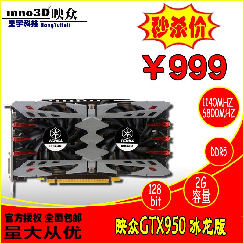 新款Inno3d/映众显卡gtx950冰龙版 2G D5台式机独立游戏设计显卡