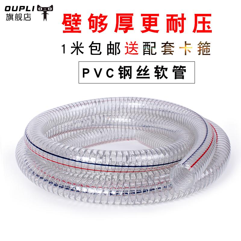 PVC прозрачный стальной трубы провод потерять трубы провод отрицательный пресс шланг неядовитый анти замораживать тип спираль провод
