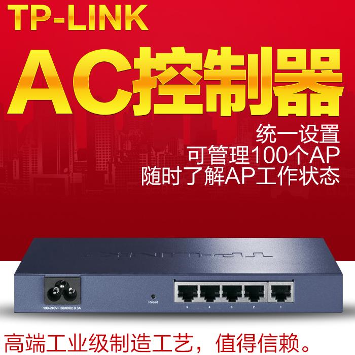 TP-LINK 无线AP控制器TL-AC100 吸顶AP控制器86面板AP管理器包邮