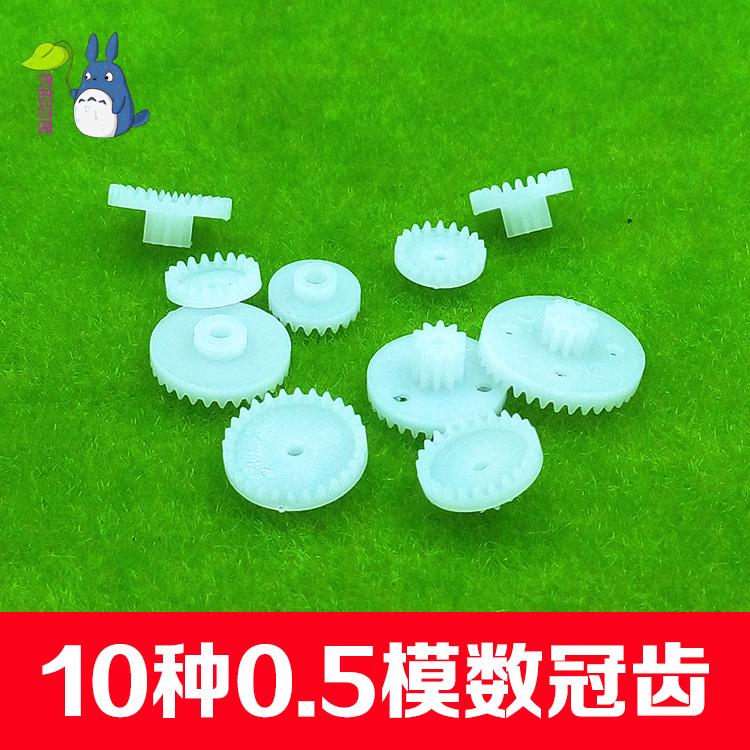10种塑料皇冠齿轮2mm孔0.5模数径玩具遥控车配件DIY模型差数齿轮