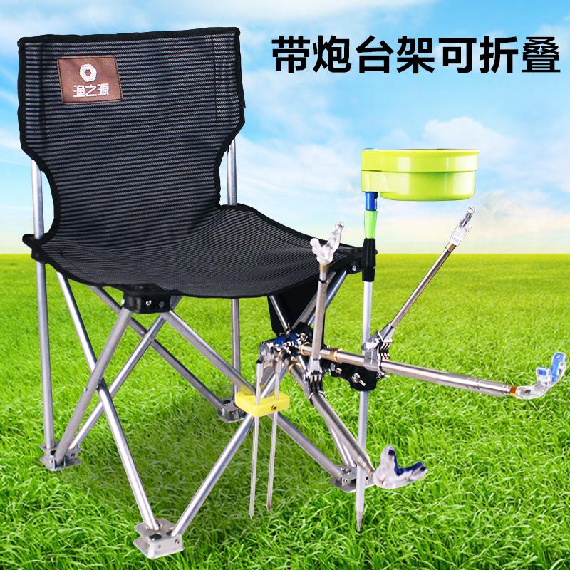 漁之源 釣魚椅釣椅釣魚凳子 釣台折疊台釣椅便攜釣凳垂釣椅子