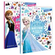 正版現貨 冰雪奇緣貼紙全收藏 愛莎的冰雪魔法+安娜的冒險之旅  全套共2冊 3-10歲兒童的貼紙游戲書新華書店暢銷書籍 冰雪奇緣書