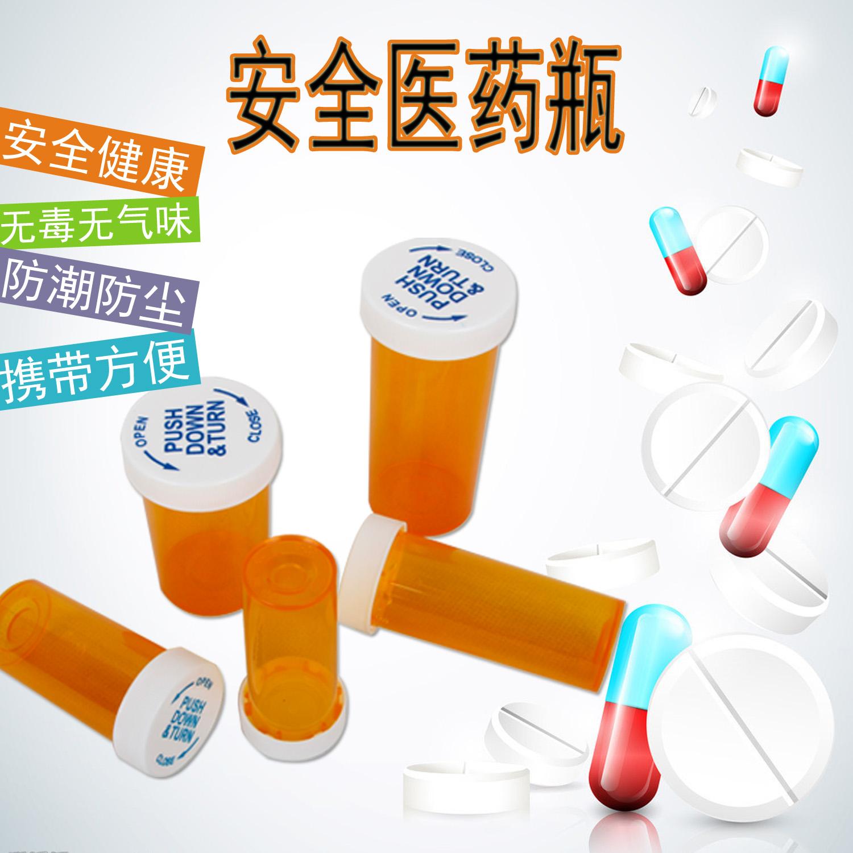 外国貿易PP食品級安全薬瓶子供の誤飲防止薬ケース防湿防止紫外線収納カバー