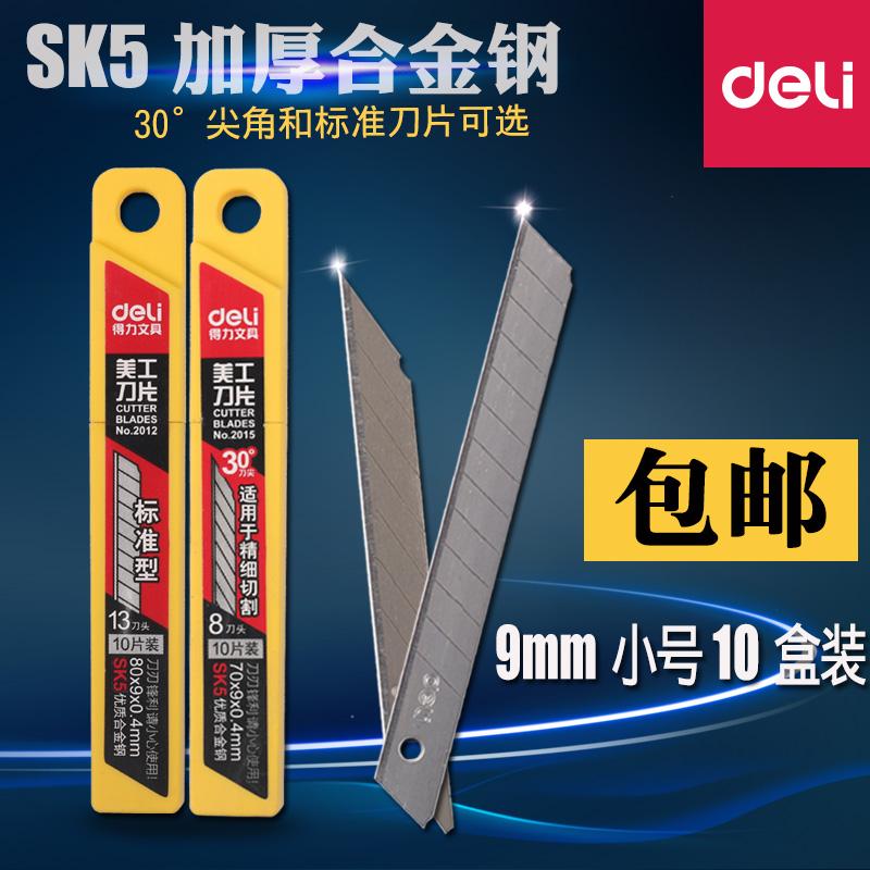10 упакованный компетентный нож лист 9mm s стена бумага нож 30 степень обои лезвие вырезать бумага лезвие резка лезвие