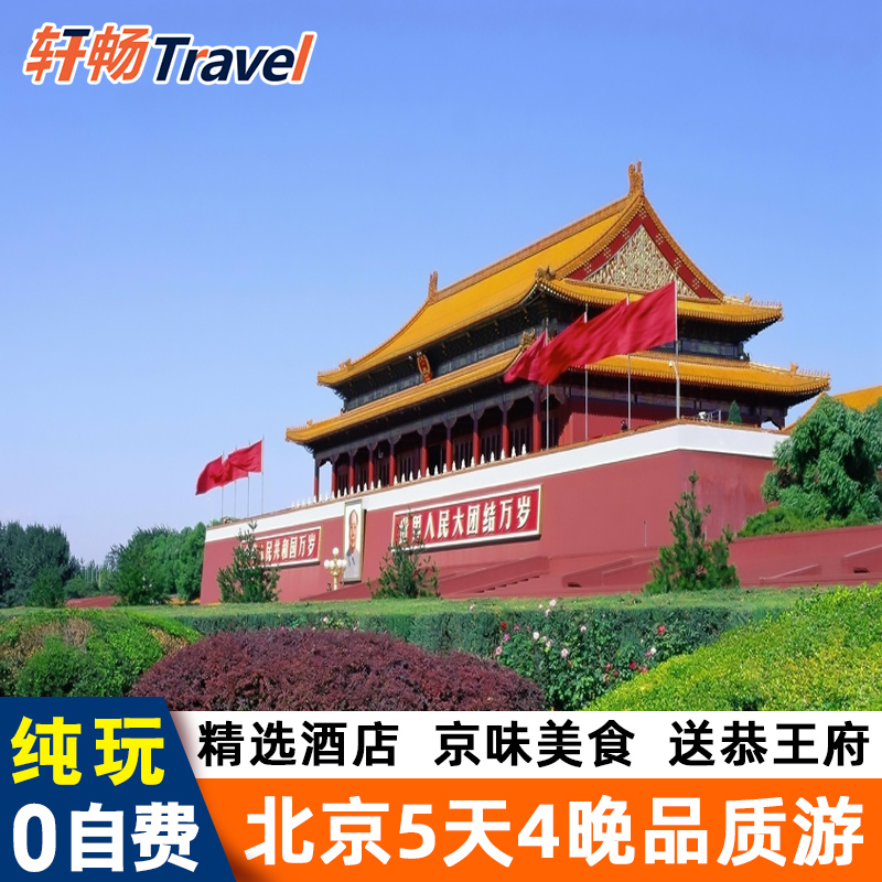 Beijing travel 5 days and 4 nights