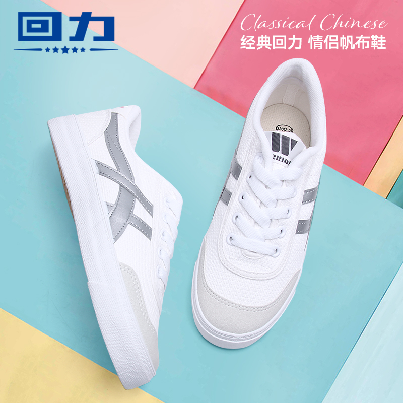 國貨正品回力網球鞋帆布鞋男女鞋 情侶款 鞋防滑耐磨牛筋底
