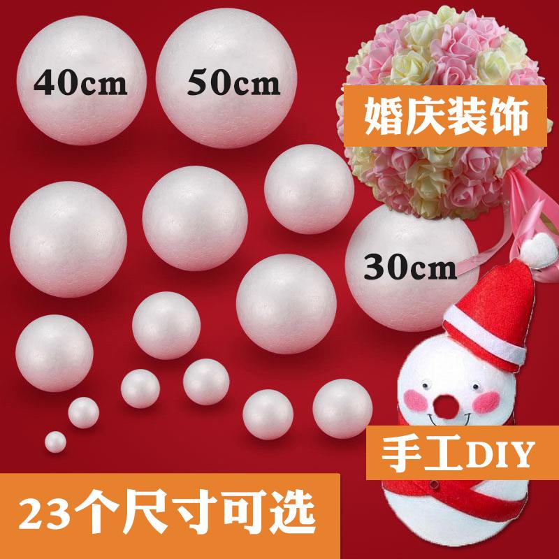 创意泡沫球圆球实心保丽龙球 婚庆幼儿园儿童手工DIY材料保利龙球