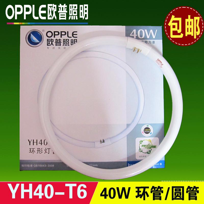 欧普照明 OPPLE 环形灯管 YH40-T6 RR 40W 环管 三基色 白光/黄光