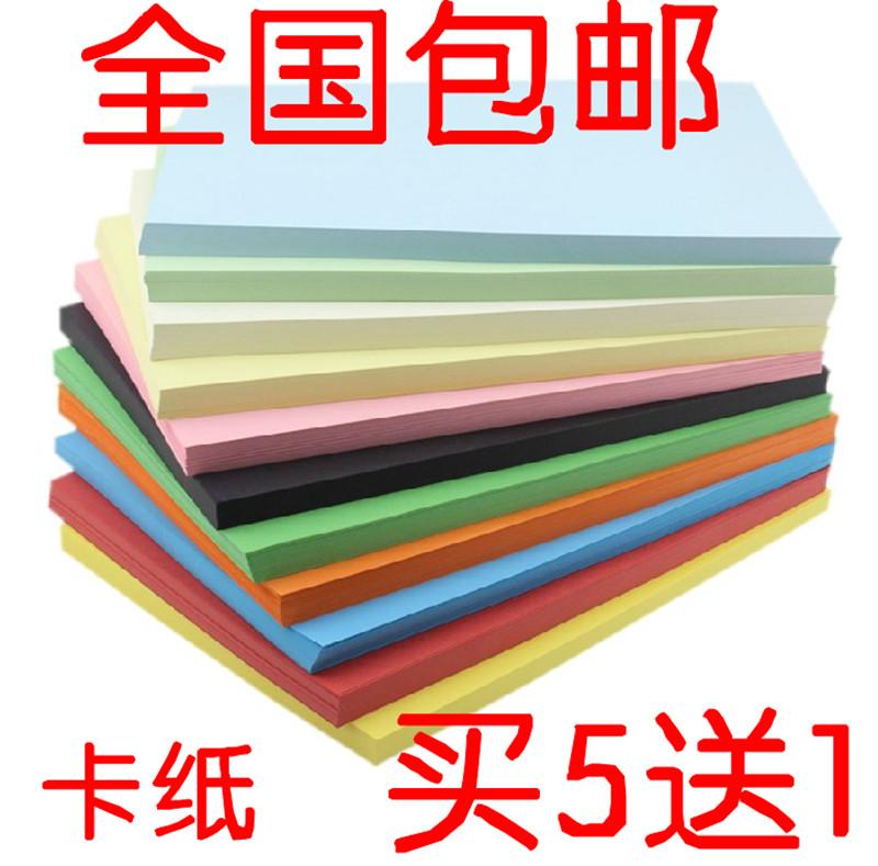 Бесплатная доставка по китаю A4 разноцветный Картон 120г 230г разноцветный Картонная бумага для поздравительных открыток ручная работа бумага цвет 100 листов бумаги 10 цветов