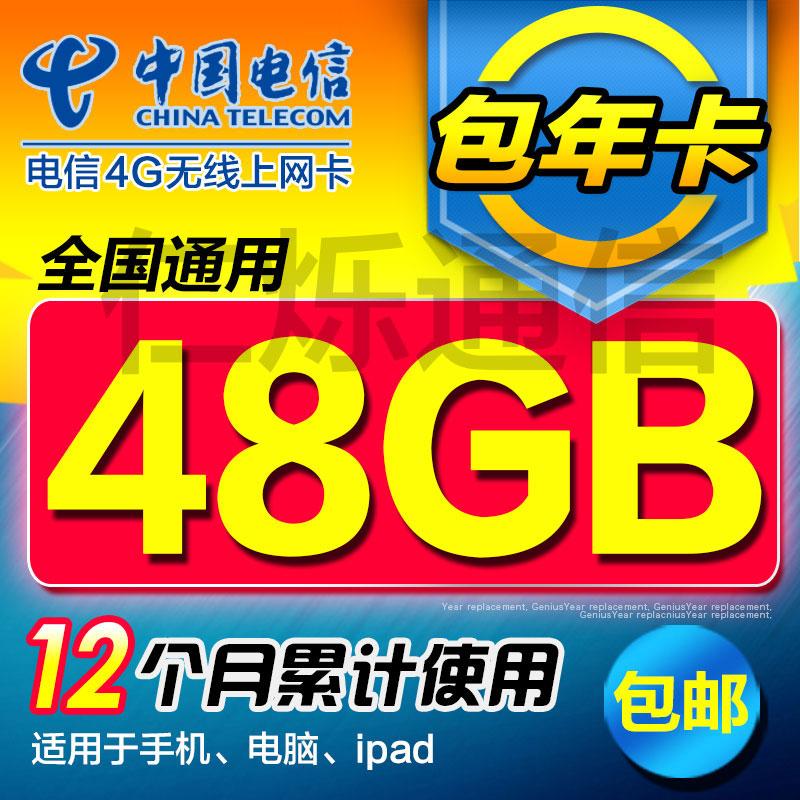60包3G
