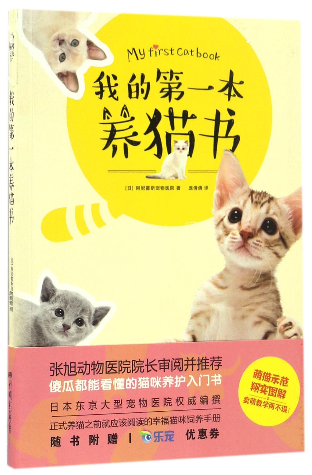我的第一本养猫书 宠物饲养 休闲娱乐 猫咪饲养入门 (日)阿尼霍斯宠物医院|译者:庞倩倩 书籍 正版 中国画报出版社