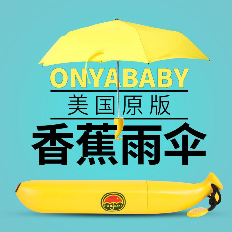 Сша ONYA ребенок банан зонт мужской и женщины ребенок ребенок ребенок сверхлегкий солнце сковорода зонт милый детский сад