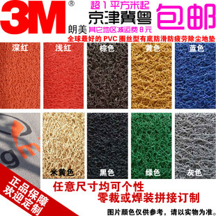3M Nomad 6050 skid bottom ring fiber type dust mats doormat home wire ring mat can be personalized custom