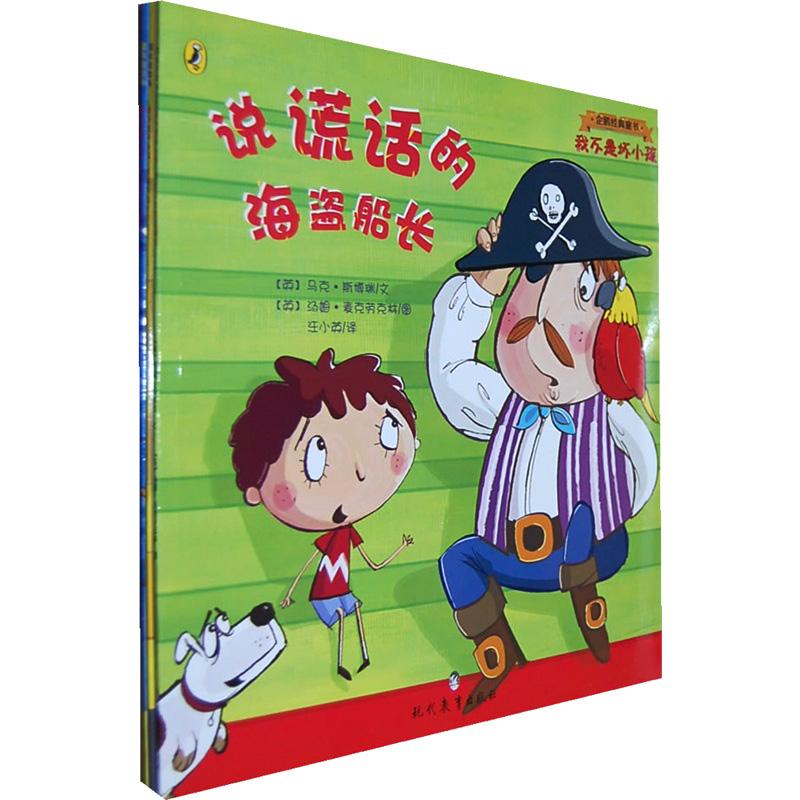 我不是坏小孩 共3册  正版企鹅经典童书 说谎话的海盗船长 坏脾气的牛仔比尔 不称职的圣诞老人 宝宝早教幼儿启蒙亲子读物儿童绘本