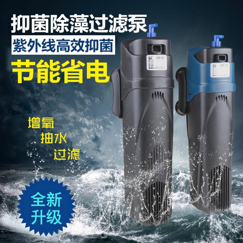 森森杀菌泵灭菌灯过滤泵UV杀菌灯鱼缸内置过滤器净水器增氧泵静音