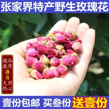 2015 rose tea rose tea superfine half 100 grams of bottled without sulfur flowers zhangjiajie specialty at low temperature