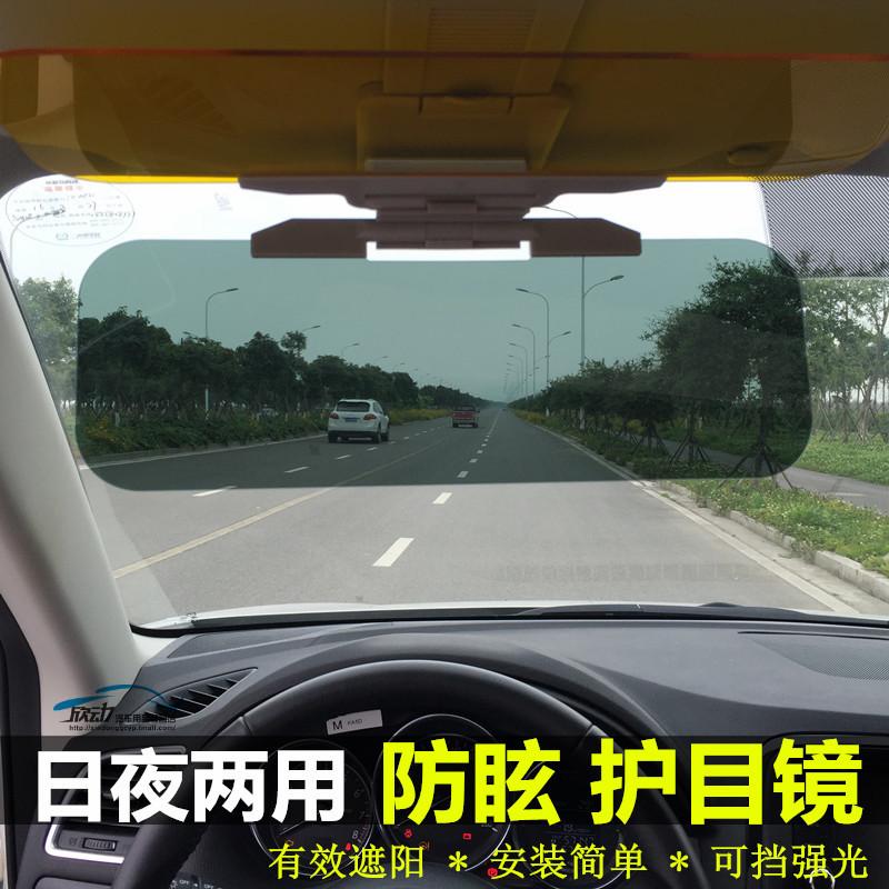 Водитель автомобиля смотрит на солнце зеркало Антибликовый зеркало Антибликовый оттенок панель Дневной и ночной противотуманные фары свет отблеск