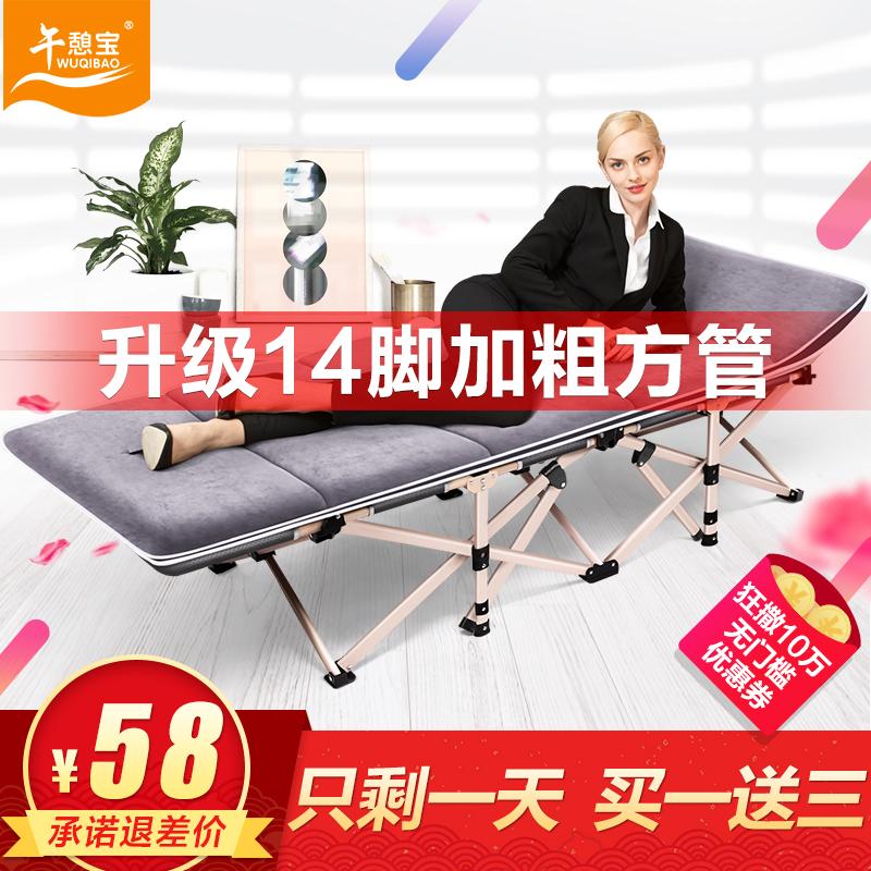 午憩寶折疊床午睡床單人床午休床辦公室躺椅簡易床陪護行軍床睡椅