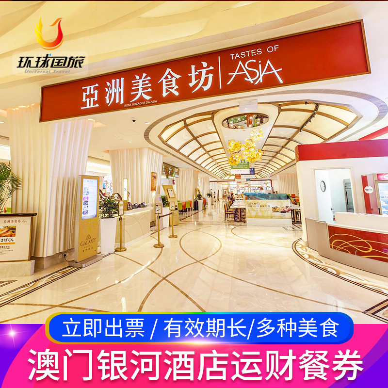 【 available on the same day 】 Asian food shop of Galaxy Hotel in Macao, e-ticket, Broadway to eat