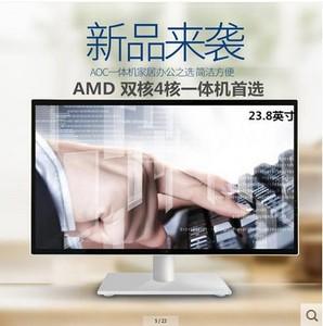 AOC一体机电脑23.8英寸AMD双核四核8G内存游戏电脑主机电脑一体机
