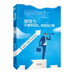 管理书籍领导力:不懂带团队,你就自己累企业管理书籍成功励志销售技巧人力资源行政管理员工培训心理学畅销书营销管理团队书籍