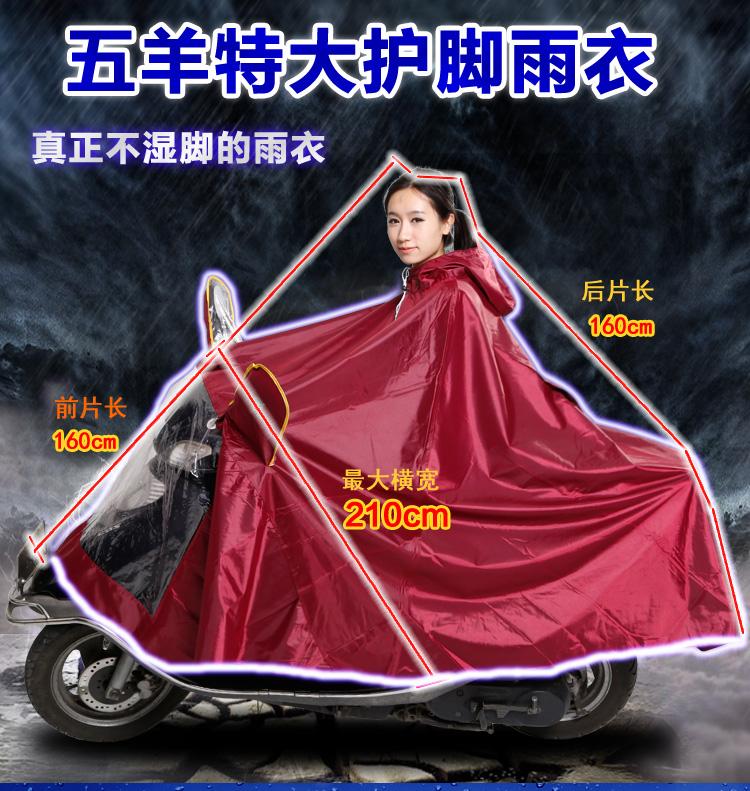 时尚 摩托车电动车电瓶车 单双人雨衣 两侧加长加大加厚雨披 包邮