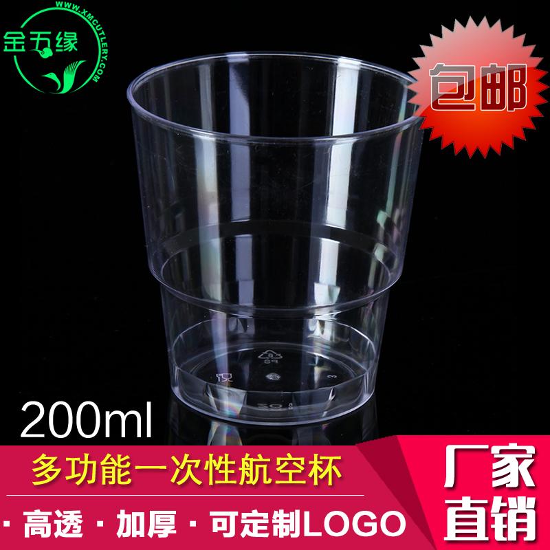金五緣200ml一次性杯子航空杯硬塑料杯加厚透明水杯定製80隻
