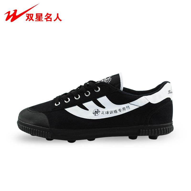 雙星正品足球鞋男帆布鞋碎釘兒童防滑人造草地男女學生足球訓練鞋