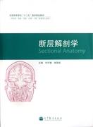 斷層解剖學(供臨床基礎預防護理口腔影像等專業用全國高等學