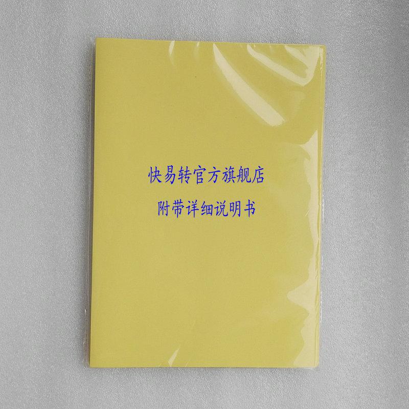 黄色PCB热转印纸 电路板制作热转印纸 A4  疯狂热卖中 100张/包