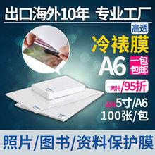 植物标本干花保护膜 适用2寸3寸4寸5寸书籍照片相片保护膜 大头贴膜 高透膜 A6A5A7冷裱膜