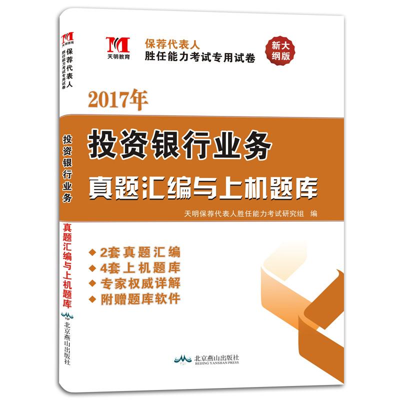2017保荐代表人胜任能力考试用书投资银行业务专用教材配套习题