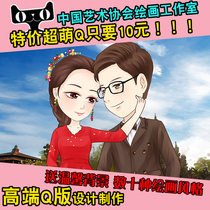 Comic photo hand-painted illustration custom wedding Animation Design Q version of the Avatar cartoon image of the real thing