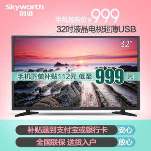 Skyworth/创维 32X...