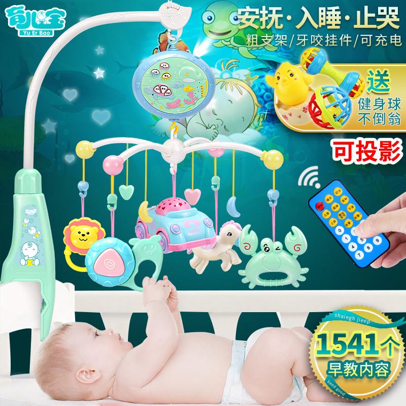 婴儿床铃音乐旋转摇铃0-6个月挂件玩具新生儿宝宝0-1岁-3-12个月