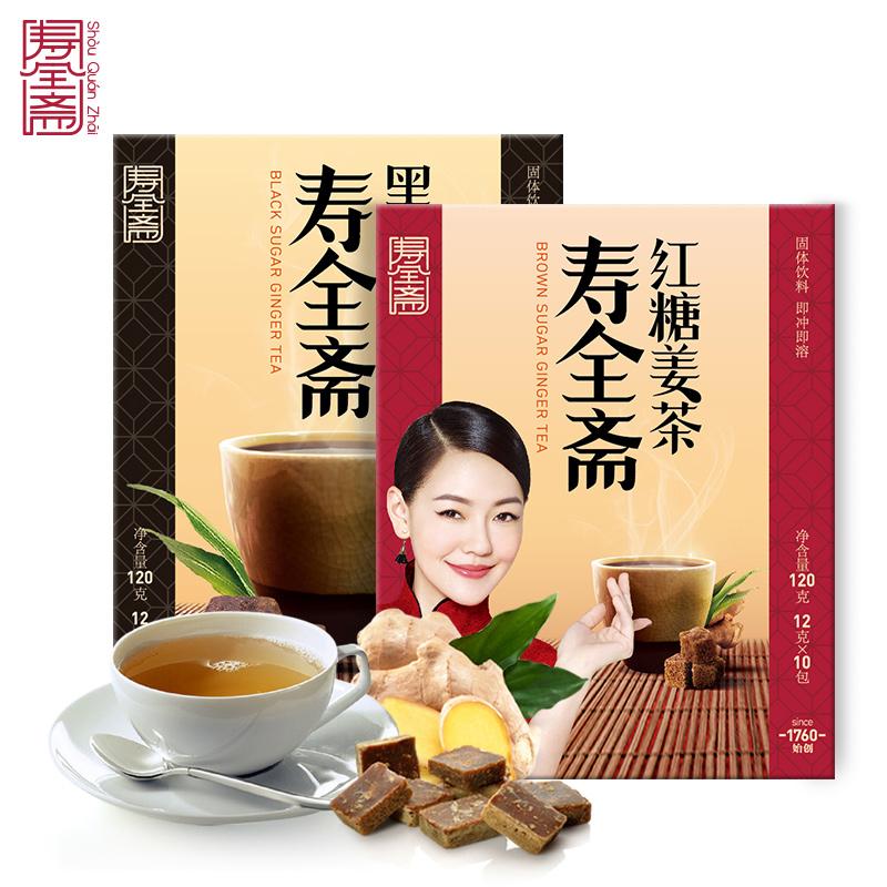 ~天貓超市~壽全齋 紅糖薑茶120g 黑糖薑茶120g 薑母茶 老薑湯