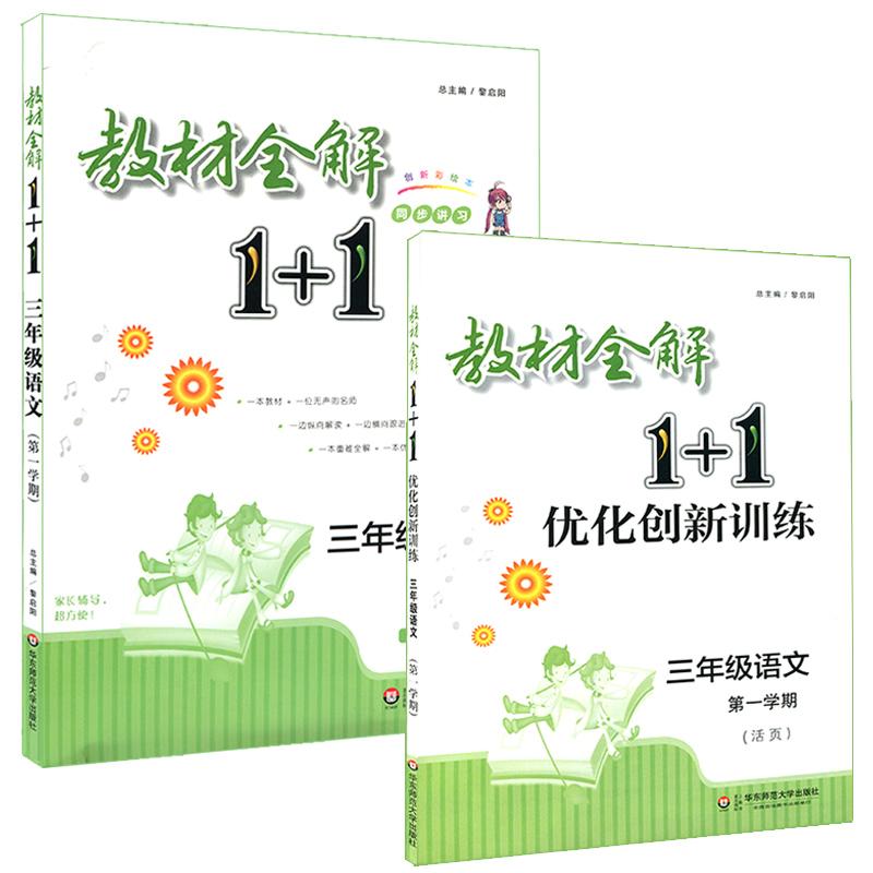教材全解1+1 三年级语文第一学期  配套上海教材 1本教材全解+1本优化创新训练 含教材习题答案 正版3年级上教辅 华东师范大学出版