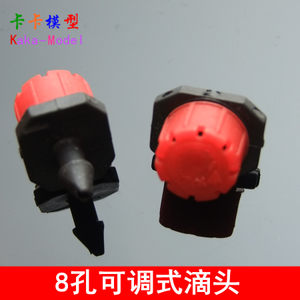 8孔可調式滴頭 調節流量 滴灌 灑水 花盆花槽模型實驗 帶開關噴頭