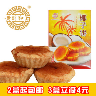 Yellow is the traditional pie and coconut cake 350g Gulangyu specialty pastry snack snacks coconut cake