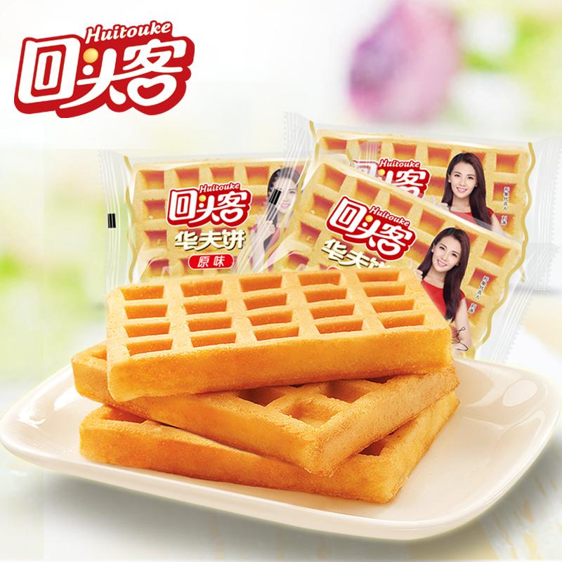 回頭客華夫餅800g原味糕點包郵西式軟蛋糕早餐口袋麵包代餐零食