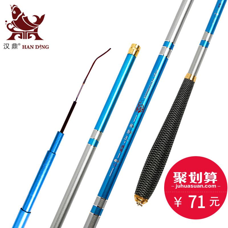 漢鼎37調魚竿手竿碳素超輕超硬釣魚竿4.5米台釣竿魚杆垂釣鯽魚竿