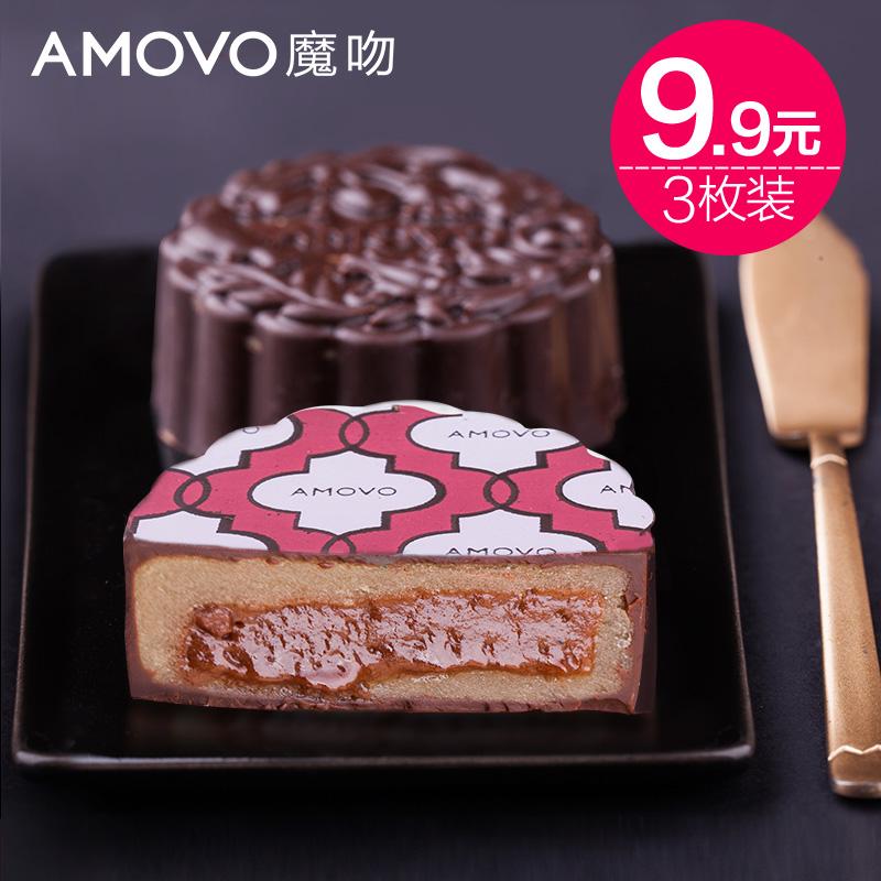 魔吻 纯脂巧克力冰皮月饼 3枚