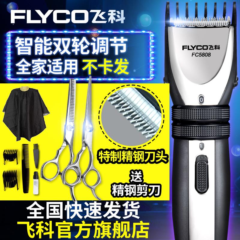 Полет парикмахерская электричество толкать ножницы тип зарядки для взрослых электричество толкать сын ребенок ребенок немой электрический волосы брить нож домой
