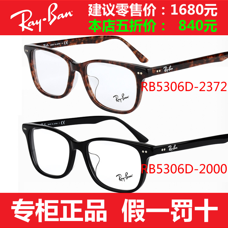 3527b99d644 Counter genuine Ray-Ban  RayBan RB5306D myopia frame glasses frame influx  of new men and women fashion - Taobao Depot