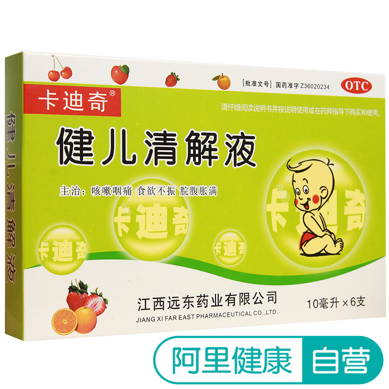 Кэди странный здоровый ребенок ясно решение жидкость 10ml*6 филиал / коробка еда хотеть не трясти , Кашель глотка боль , небольшой ребенок живот понос