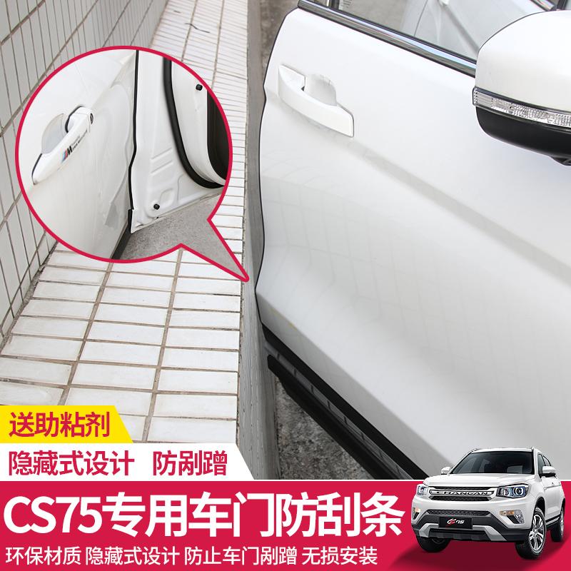 於長安CS75防撞條車門邊防撞膠條cs75車身隱身防撞擦保護條
